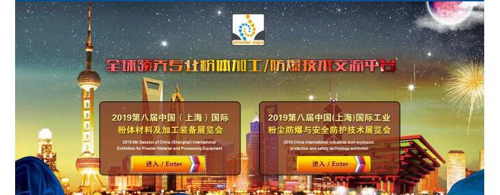 2019第八届中国(上海)国际粉体材料及加工装备展览会